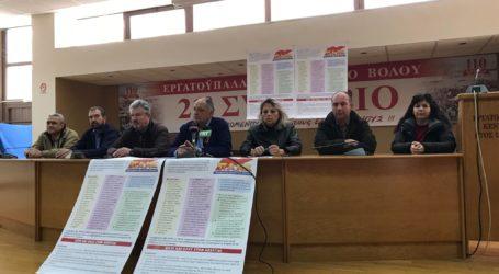 Βόλος: Απεργία από το ΠΑΜΕ ενάντια στο Ασφαλιστικό [εικόνες]