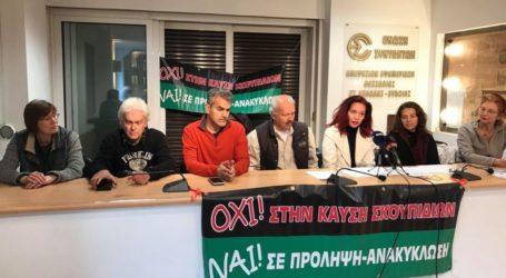 Αήθη κομματική προσπάθεια παραπλάνησης των Βολιωτών καταγγέλει η Επιτροπή Αγώνα Πολιτών
