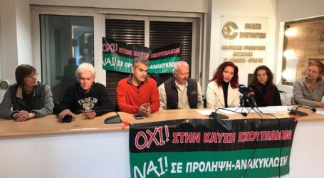 Επιτροπή Αγώνα Πολιτών Βόλου: Δάκτυλος των συμφερόντων που θίγονται η δεύτερη Επιτροπή