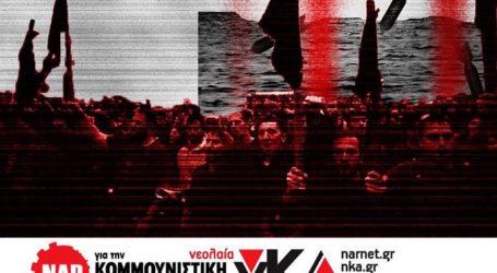 Εκδήλωση – Συζήτηση των οργανώσεων Μαγνησίας του ΝΑΡ και της νΚΑ για τα Ελληνοτουρκικά