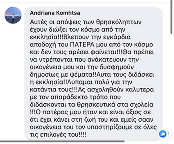 Η απάντηση για τα ράσα του Ρίζου Κομήτσα– Τι λέει στο onlarissa.gr άνθρωπος από το περιβάλλον του, τι έγραψε η κόρη του