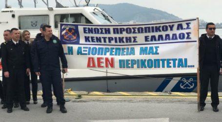 Διαμαρτυρία των λιμενικών του Βόλου για τις μεταθάσεις [εικόνες]