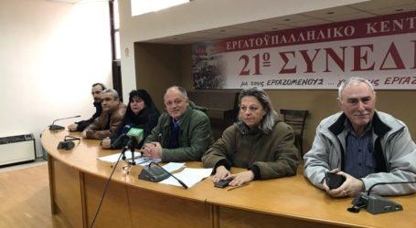 Επίθεση του ΠΑΜΕ Μαγνησίας σε ΣΥΡΙΖΑ και ΝΔ [εικόνες]