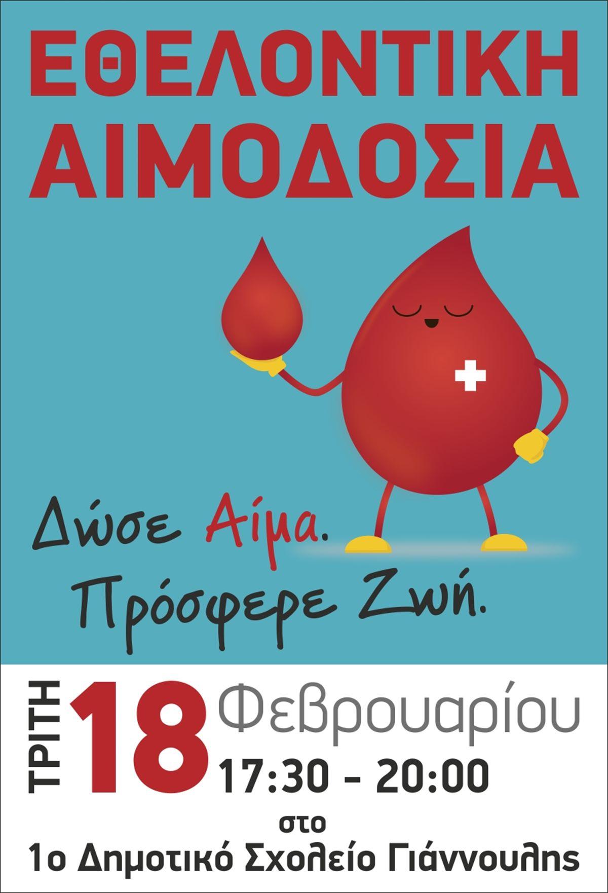 Εθελοντική αιμοδοσία στη Γιαννουλη