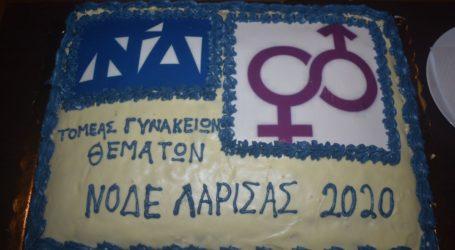 Έκοψαν την πίτα τους οι γυναίκες της ΝΟΔΕ Λάρισας – Δείτε φωτογραφίες