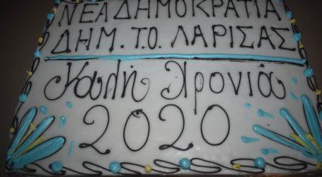 Έκοψε την πίτα της σε ευχάριστο κλίμα η ΔΗΜΤΟ ΝΔ Λάρισας (φωτο)