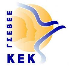 Κ.Ε.Κ. Γ.Σ.Ε.Β.Ε.Ε: Πρόγραμμα εκπαίδευσης προσωπικού