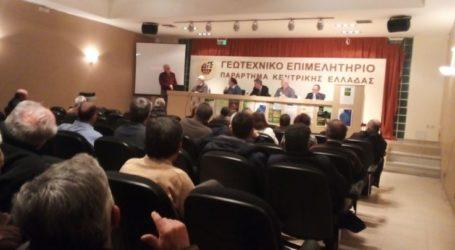 Εκδήλωση για τη Γεωργική Γη στη Λάρισα