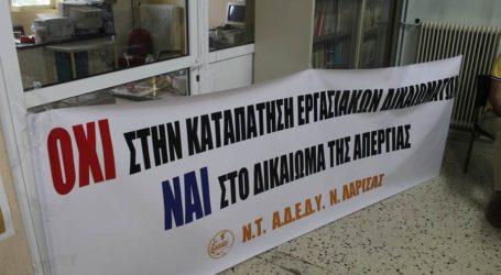 Να συμμετέχουν στην απεργία της 18ης Φεβρουαρίου ζητά η ΑΔΕΔΥ Λάρισας από τους εργαζόμενους