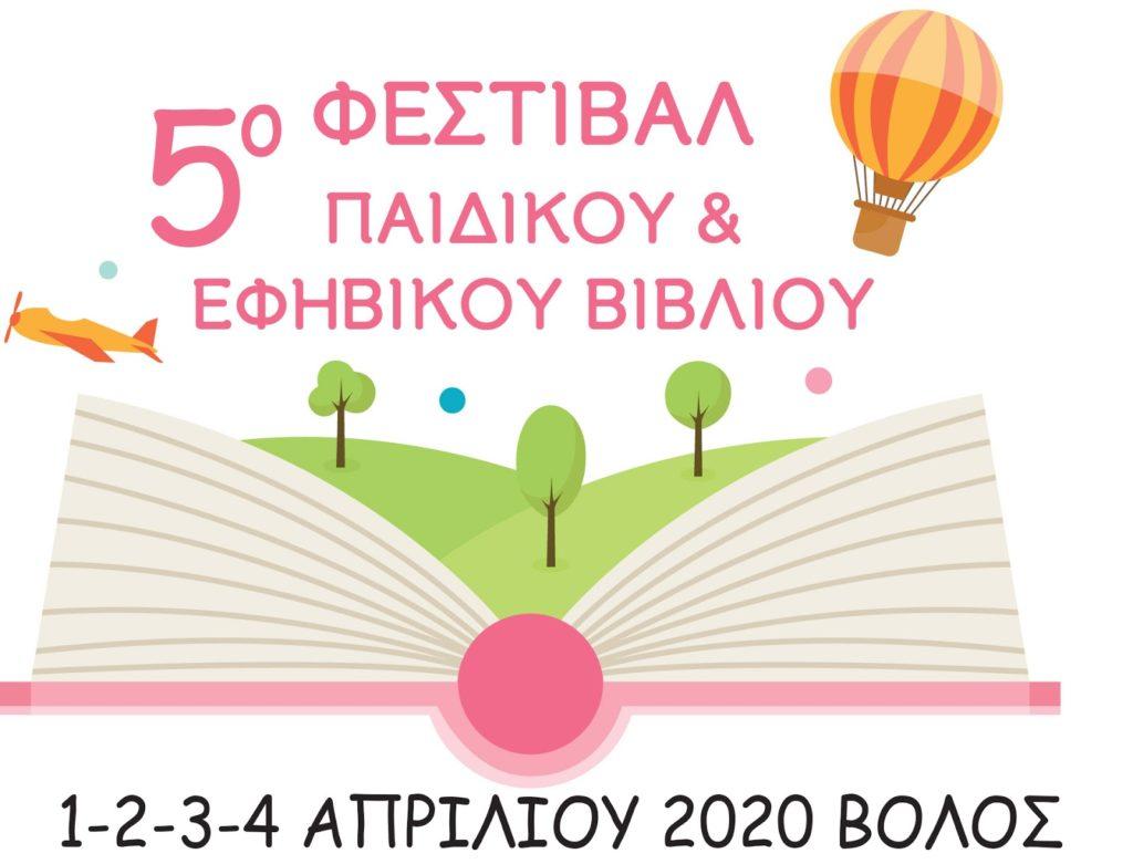 LOGO 5ο FESTIVAL VIVLIOU copy