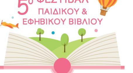 Κάλεσμαγια το «5ο Φεστιβάλ Παιδικού και Εφηβικού Βιβλίου»