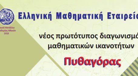 Στη Λάρισα ο νέος μαθηματικός διαγωνισμός «Ο Πυθαγόρας»