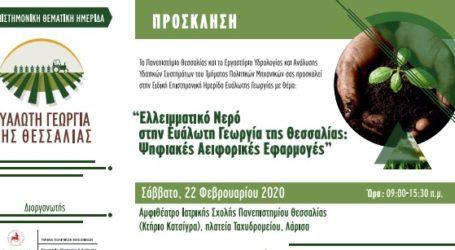 2η ειδική θεματική ημερίδα ευάλωτης γεωργίας στη Λάρισα
