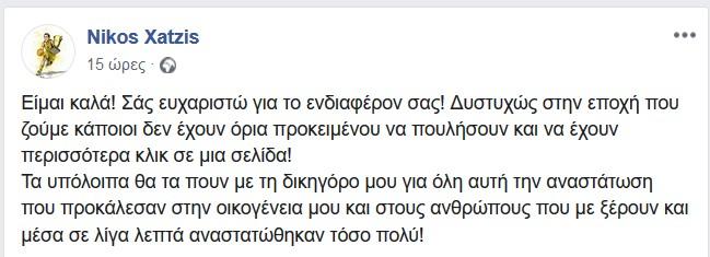 Τραγικό: Μπέρδεψαν το θάνατο του Λαρισαίου Νίκου Χατζή με τον μπασκετμπολίστα - Η σκληρή δήλωση του τελευταίου