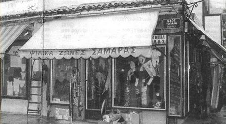 Πέθανε ο παλιός έμπορος του Βόλου Νίκος Σαμαράς