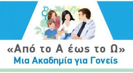 Συνεχίζεται η «Ακαδημία Γονέων» – Kάλεσμα για συμμετοχή