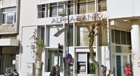 Κλείνει η Alpha Bank στην Κεντρική πλατεία της Λάρισας – Δείτε ποια νέα τράπεζα έρχεται
