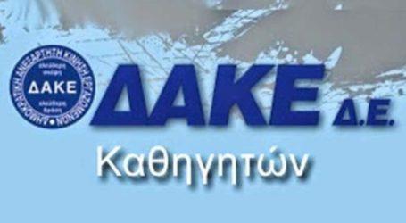 Συναινεί με τις αποφάσεις της Τ.Ε. Λάρισας η κεντρική ΔΑΚΕ Καθηγητών
