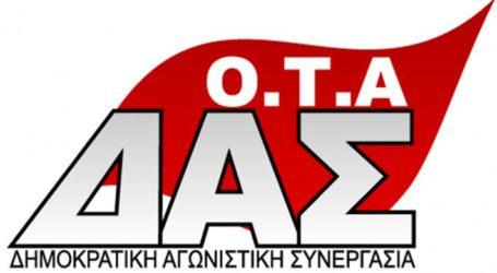 ΔΑΣ: Μνημείο απεργοσπασίας και υποταγής στην εργοδοσία η στάση της πλειοψηφίας της Διοίκησης του Εργατικού Κέντρου Βόλου