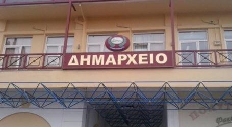 Δήμος Ελασσόνας: «Αιτήσεις για τη μείωση δημοτικών τελών ευπαθών ομάδων»
