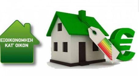 Ακόμη περισσότερα Θεσσαλικά νοικοκυριά στο πρόγραμμα «Εξοικονομώ κατ Οίκον»
