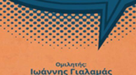 Ομιλία για την Επιχειρηματικότητα από το Πανεπιστήμιο Θεσσαλίας στη Λάρισα