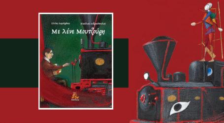 Η Ελένη Λαμπράκη παρουσιάζει το νέο της βιβλίο για παιδιά στο Public Βόλου