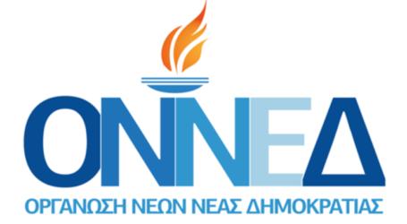 Αυτές είναι οι νέες διοικήσεις στις ΟΝΝΕΔ Λάρισας, Ελασσόνας, Φαρσάλων και Τυρνάβου