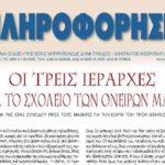 pliroforisi ian febr2020 Page 01 Copy