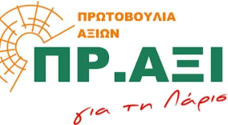 """Ερώτηση της δημοτικής παράταξης """"Πρωτοβουλία Αξιών"""" σχετικά με την κατάσταση στον περιβάλλοντα χώρο του Δημοτικού Γηροκομείου Λάρισας"""