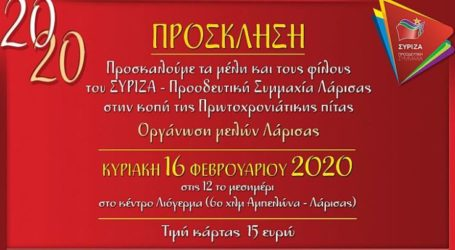 Στις 16 Φεβρουαρίου η συνεστίαση του ΣΥΡΙΖΑ Λάρισας