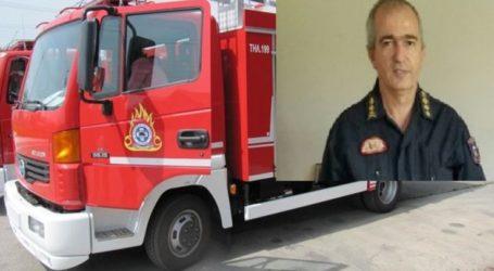 Από διοικητής του 1ου Πυροσβεστικού Σταθμού Λάρισας, διοικητής στην Μαγνησία ο Νίκος Μητσογιάννης