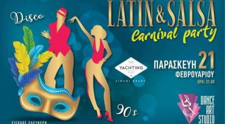 Dance Art Studio: Σας προσκαλεί για Latin & Salsa Carnival Party