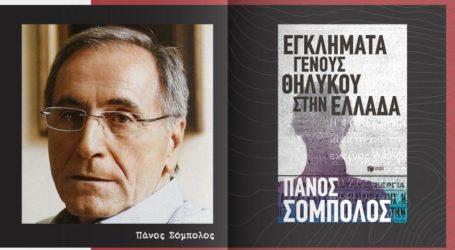 Ο Πάνος Σόμπολος μιλά για το νέο του βιβλίο στον Βόλο