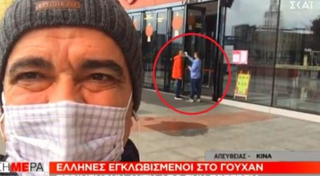 Κοροναϊός: Λαρισαίος στην Γουχάν μιλάει για εικόνες αποκάλυψης – Πατάμε τα κουμπιά με αναπτήρα, η αστυνομία παίρνει όποιον έχει πυρετό