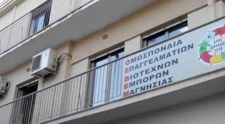 Ανακοίνωση της ΟΕΒΕΜ για τα έκτακτα μέτρα για τον κορωνοϊό