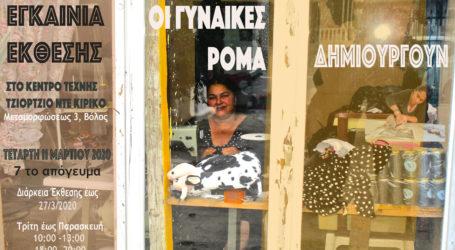 «Οι γυναίκες ρομά δημιουργούν»: Ακυρώνονται τα εγκαίνια – Κανονικά η έκθεση