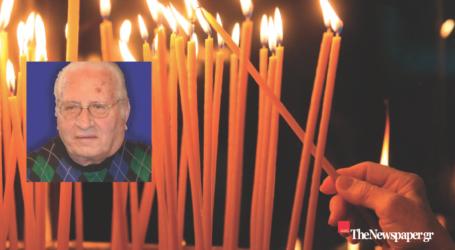 Πέθανε ο πατέρας του αθλητικογράφου Ευθύμη Χούτα