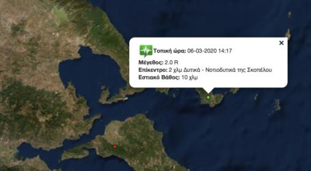 Σεισμική δόνηση στη Σκόπελο [χάρτης]