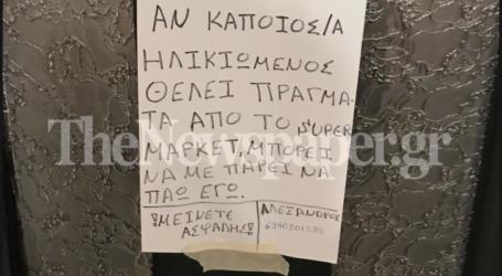 Το σημείωμα που άφησε Βολιώτης στην πολυκατοικία του και συγκινεί [εικόνα]