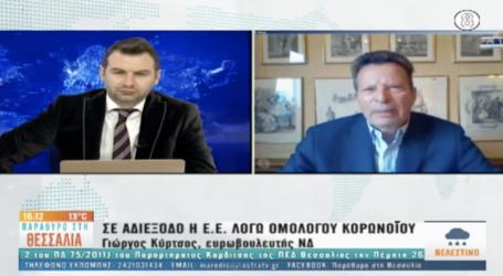 O ευρωβουλευτής Γιώργος Κύρτσος στον Δημήτρη Μαρέδη – Όσα είπε για την κρίση στην Ευρωπαϊκή Ένωση για τον κορωνοϊό
