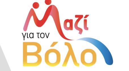 «Μαζί για τον Βόλο» προς δημοτική αρχή: Δώστε το αποθεματικό των 20 εκατ. στην τοπική οικονομία