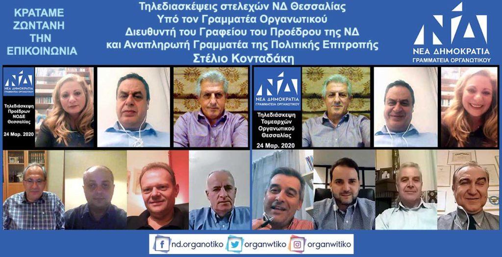 ΦΩΤΟ ΤΗΛΕΔΙΑΣΚΕΨΕΙΣ