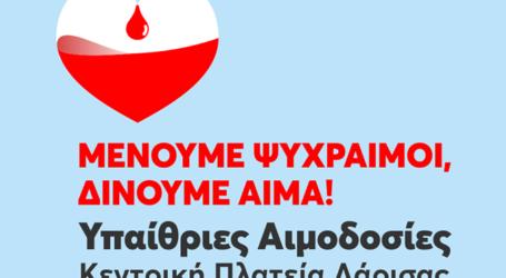 Νέα υπαίθρια αιμοδοσία στην Κεντρική Πλατεία Λάρισας