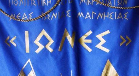 Αναβάλλεται η εκδήλωση της Εστίας Μικρασιατών «Ίωνες»