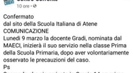 Ωρολογιακή βόμβα το ιταλικό σχολείο στην Αθήνα