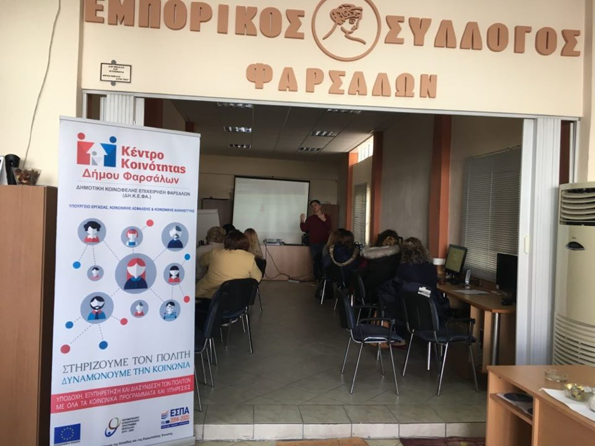 Φάρσαλα: Με επιτυχία υλοποιήθηκαν τα εργαστήρια συμβουλευτικής ανέργων σε συνεργασία με το Ινστιτούτο Εργασίας ΙΝΕ ΓΣΕΕ