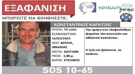 Εξαφανίστηκε 54χρονος από τη Βέροια