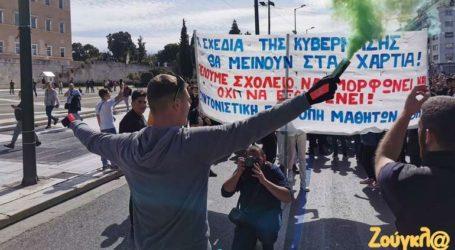 Μαθητική πορεία στο κέντρο της Αθήνας