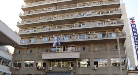 Καθολική απαγόρευση επισκέψεων στο «Θεαγένειο» νοσοκομείο